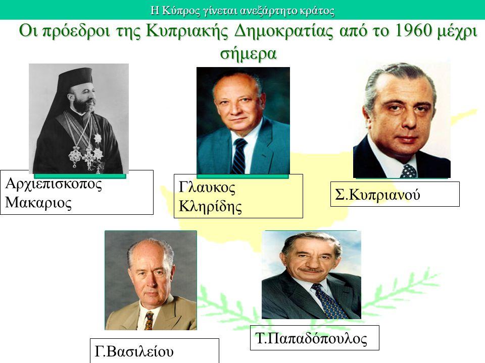 Οι πρόεδροι της Κυπριακής Δημοκρατίας από το 1960 μέχρι σήμερα