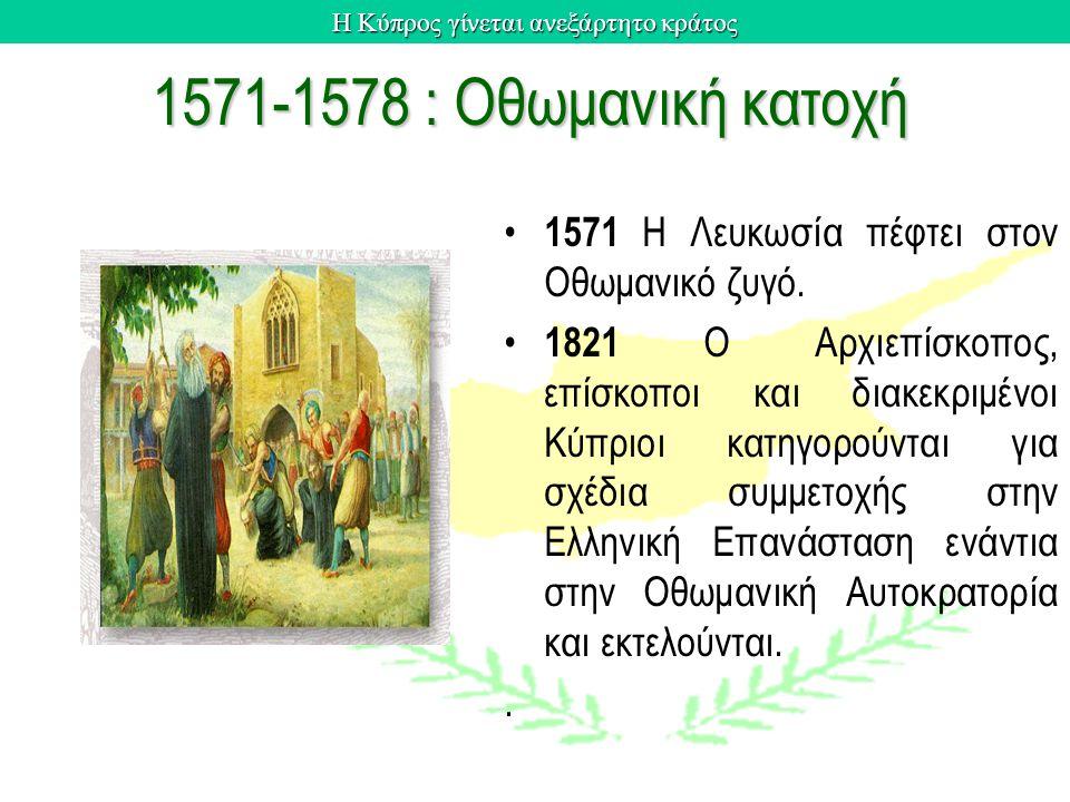 1571-1578 : Οθωμανική κατοχή 1571 H Λευκωσία πέφτει στον Oθωμανικό ζυγό.