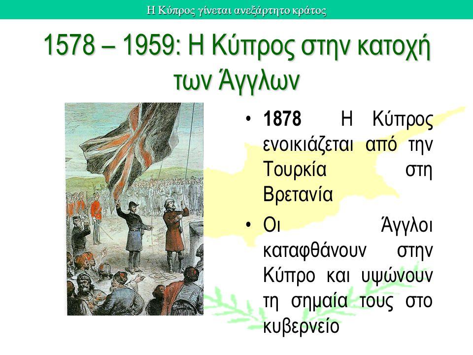 1578 – 1959: Η Κύπρος στην κατοχή των Άγγλων