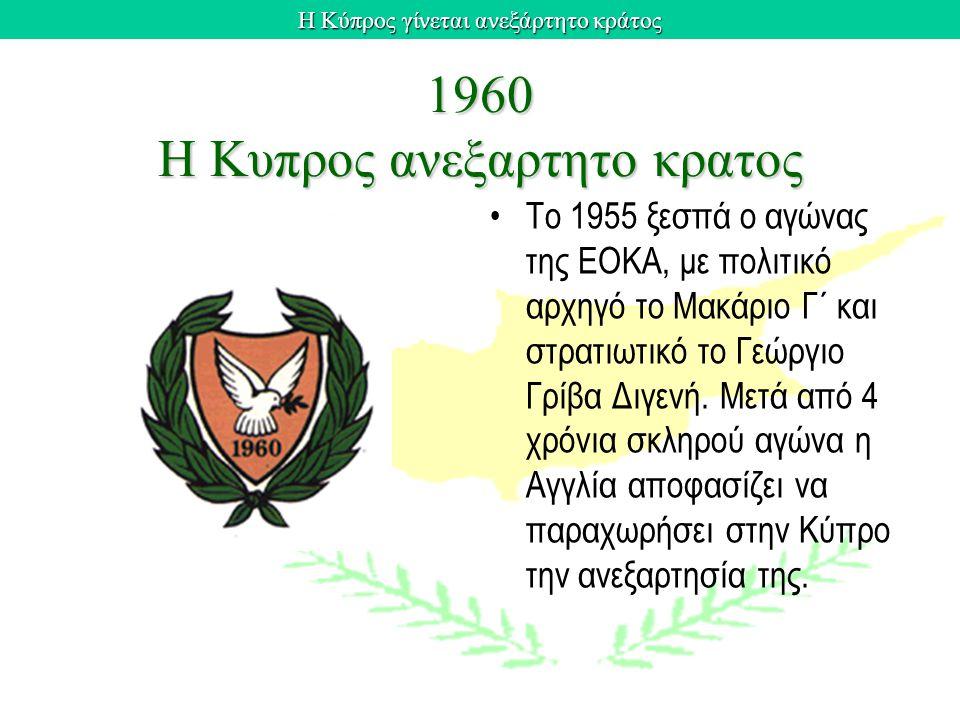 1960 Η Κυπρος ανεξαρτητο κρατος