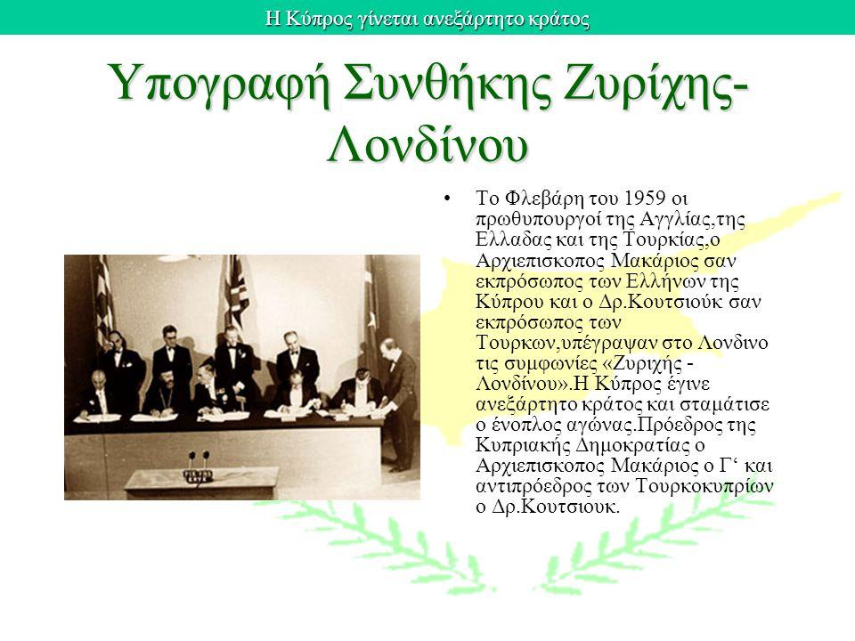 Υπογραφή Συνθήκης Ζυρίχης- Λονδίνου