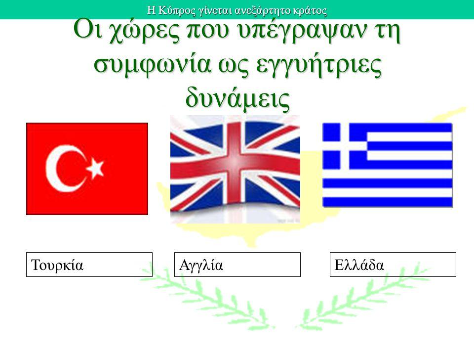 Οι χώρες που υπέγραψαν τη συμφωνία ως εγγυήτριες δυνάμεις