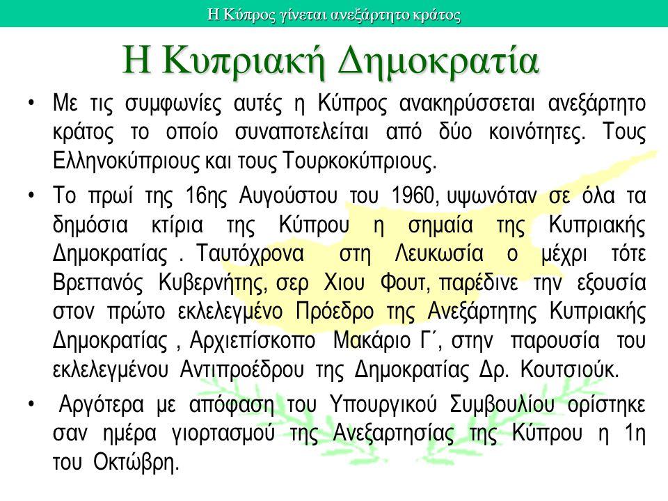Η Κυπριακή Δημοκρατία
