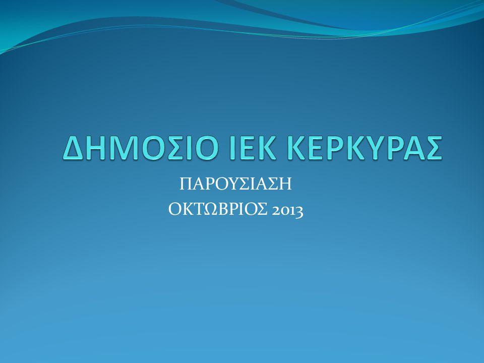 ΔΗΜΟΣΙΟ ΙΕΚ ΚΕΡΚΥΡΑΣ ΠΑΡΟΥΣΙΑΣΗ ΟΚΤΩΒΡΙΟΣ 2013