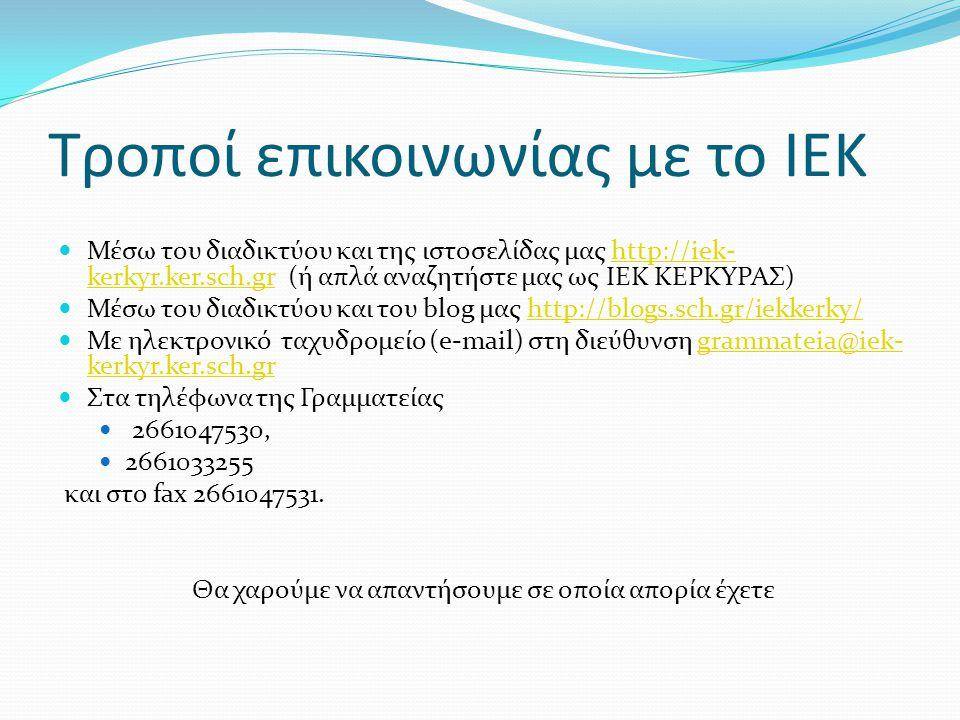 Τροποί επικοινωνίας με το ΙΕΚ