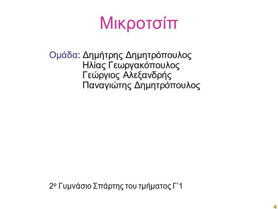 Μικροτσίπ