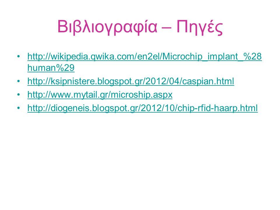 Βιβλιογραφία – Πηγές http://wikipedia.qwika.com/en2el/Microchip_implant_%28human%29. http://ksipnistere.blogspot.gr/2012/04/caspian.html.