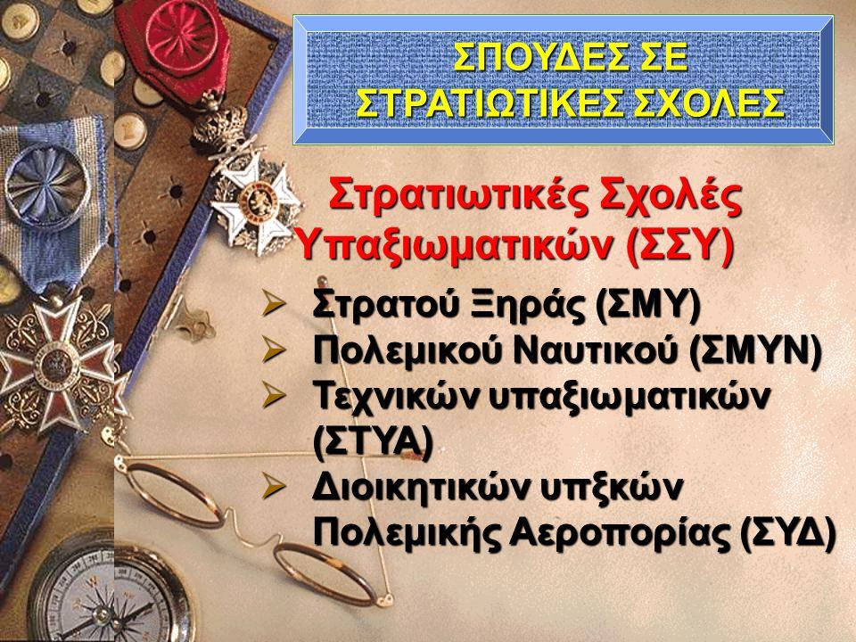 Στρατιωτικές Σχολές Υπαξιωματικών (ΣΣΥ)