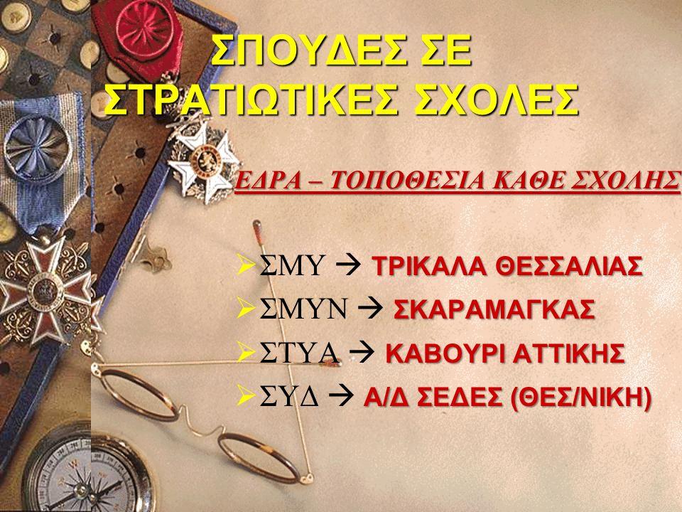 ΣΠΟΥΔΕΣ ΣΕ ΣΤΡΑΤΙΩΤΙΚΕΣ ΣΧΟΛΕΣ