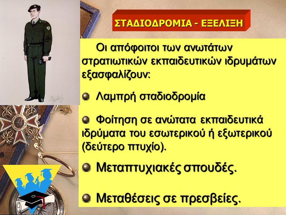 ΣΤΑΔΙΟΔΡΟΜΙΑ - ΕΞΕΛΙΞΗ