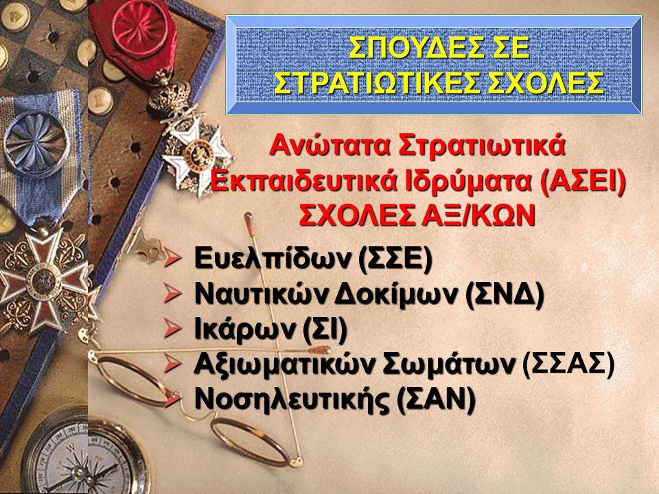 Εκπαιδευτικά Ιδρύματα (ΑΣΕΙ)