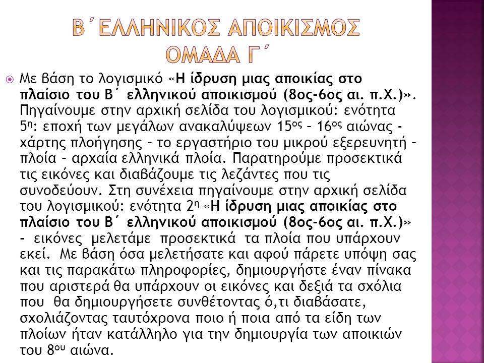 Β΄ελληνικοσ αποικισμοσ Ομαδα γ΄