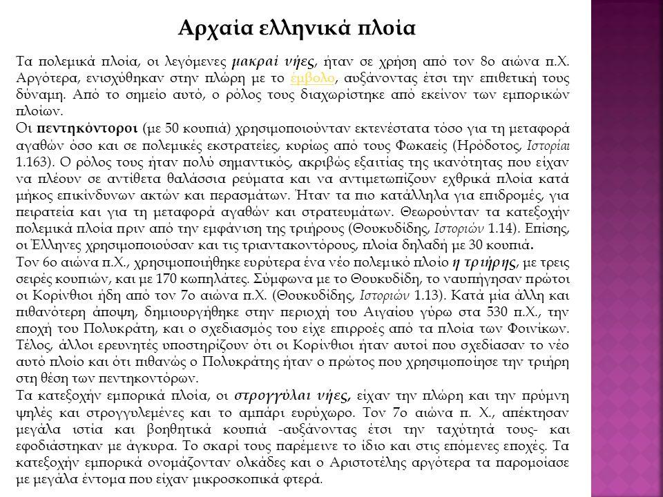 Αρχαία ελληνικά πλοία