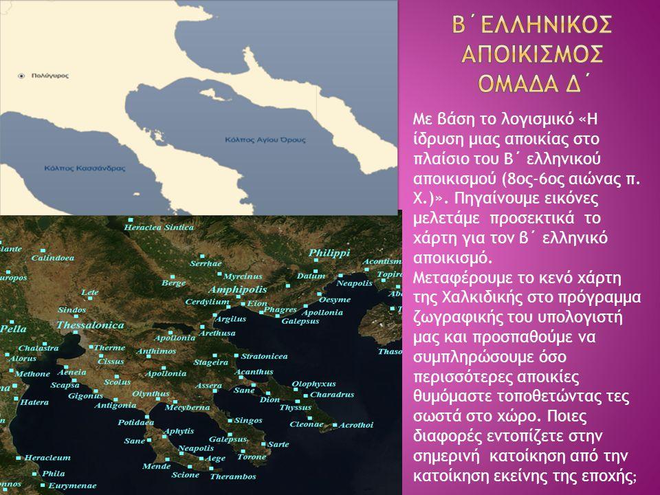 Β΄ελληνικοσ αποικισμοσ Ομαδα δ΄