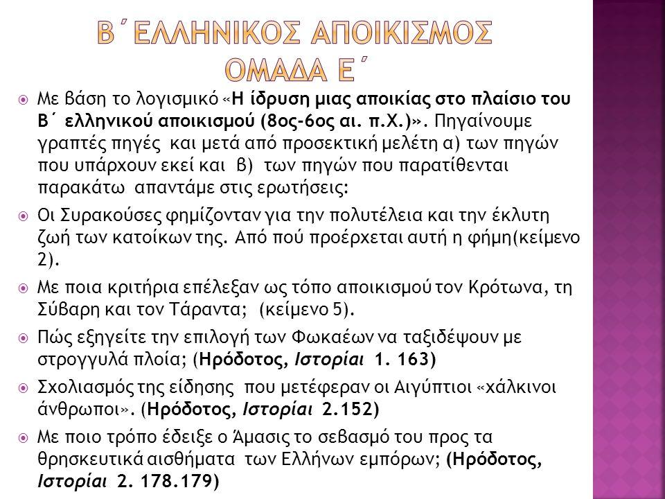 Β΄ελληνικοσ αποικισμοσ Ομαδα ε΄
