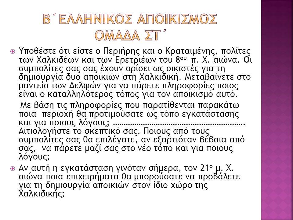 Β΄ελληνικοσ αποικισμοσ Ομαδα στ΄
