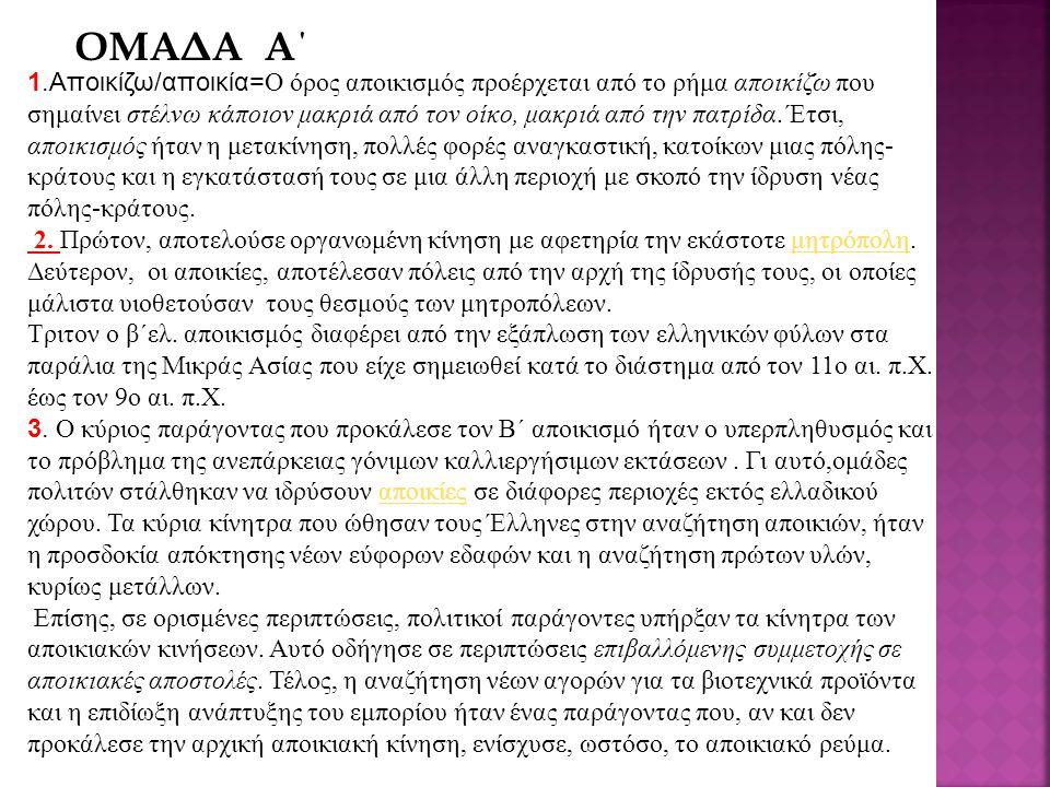 ΟΜΑΔΑ Α΄