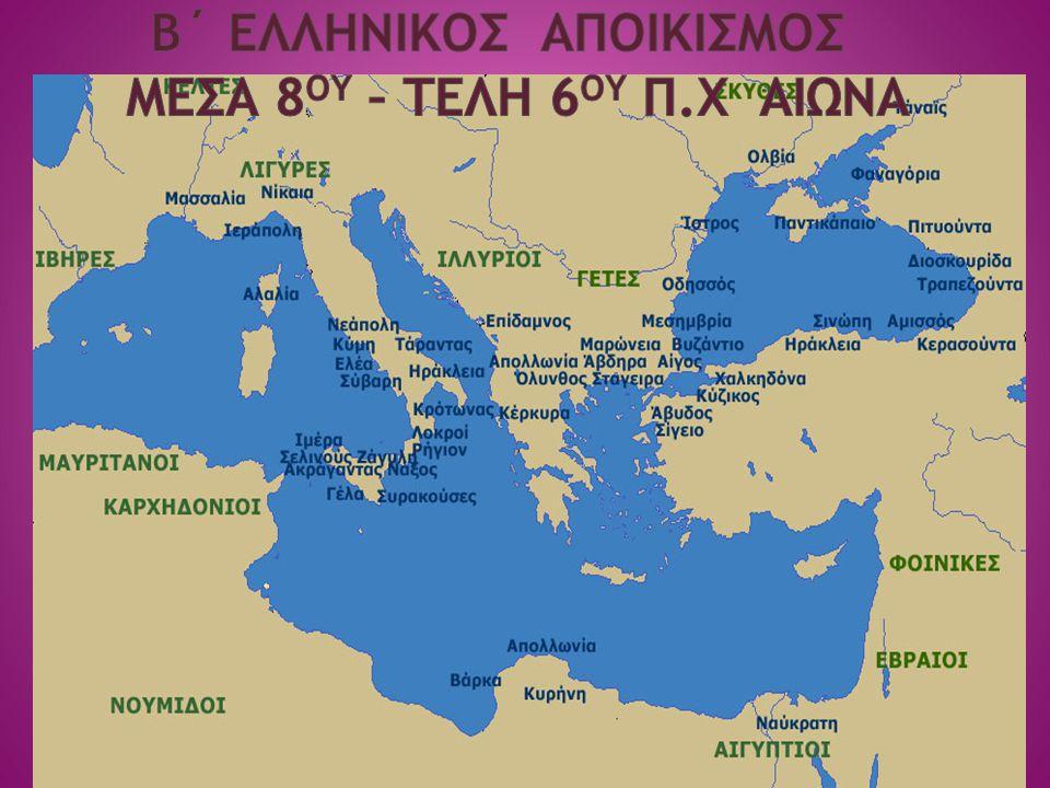 Β΄ ΕΛΛΗΝΙΚΟΣ ΑΠΟΙΚΙΣΜΟΣ Μεσα 8ου – τελη 6ου π.Χ αιωνα