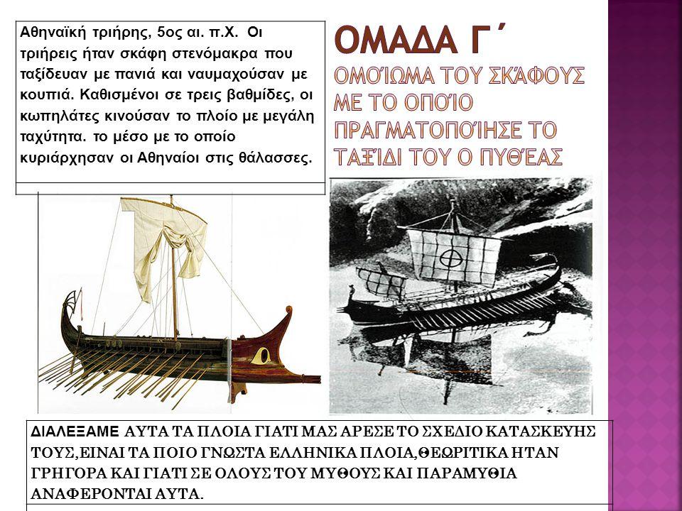 Αθηναϊκή τριήρης, 5ος αι. π. Χ