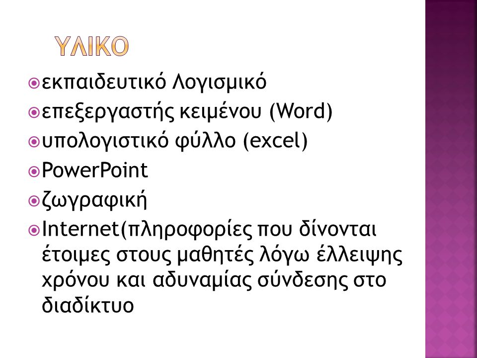 ΥΛΙΚΟ εκπαιδευτικό Λογισμικό επεξεργαστής κειμένου (Word)