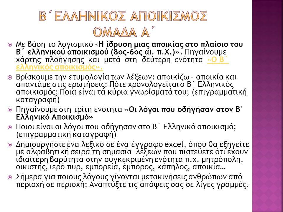 Β΄ελληνικοσ αποικισμοσ Ομαδα α΄
