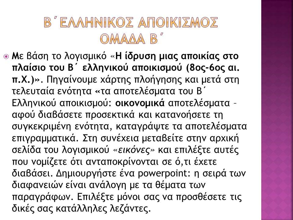 Β΄ελληνικοσ αποικισμοσ Ομαδα β΄