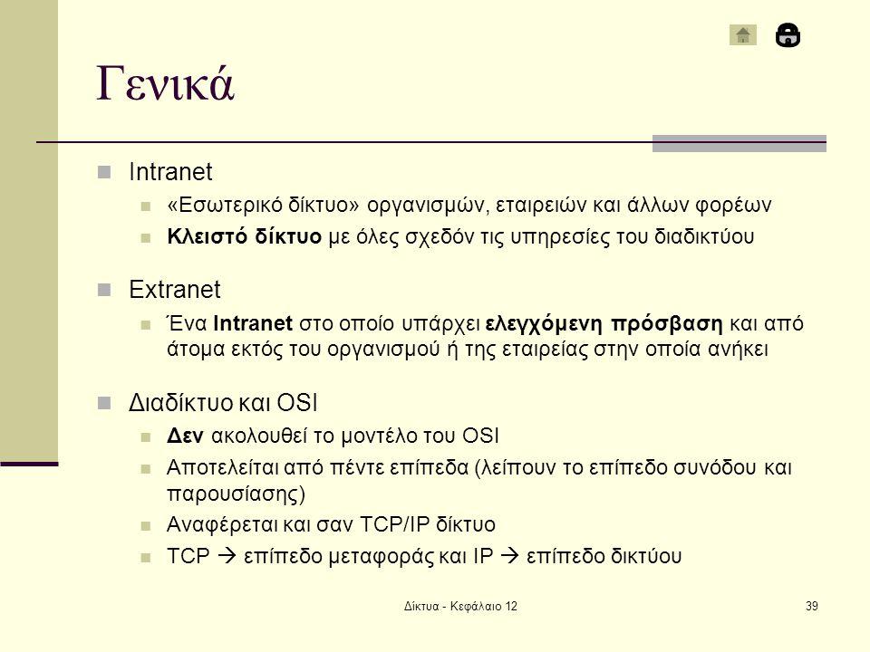 Γενικά Intranet Extranet Διαδίκτυο και OSI