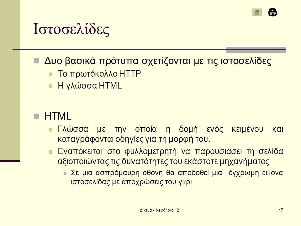 Ιστοσελίδες Δυο βασικά πρότυπα σχετίζονται με τις ιστοσελίδες HTML