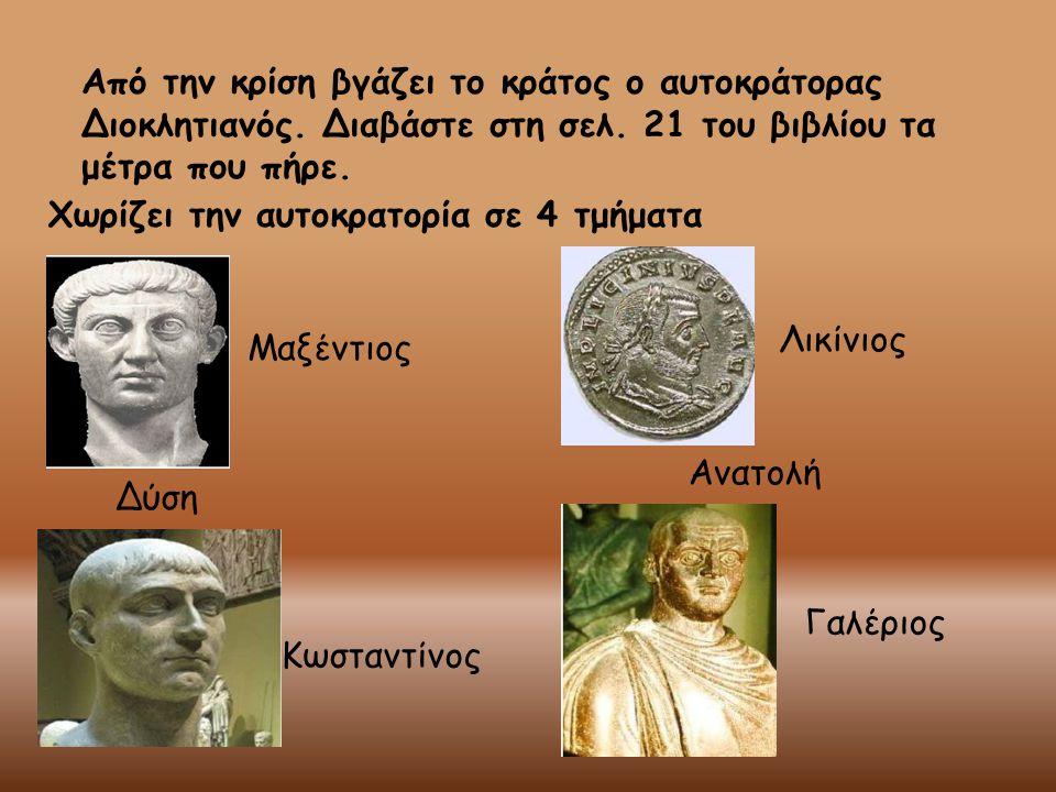 Από την κρίση βγάζει το κράτος ο αυτοκράτορας Διοκλητιανός