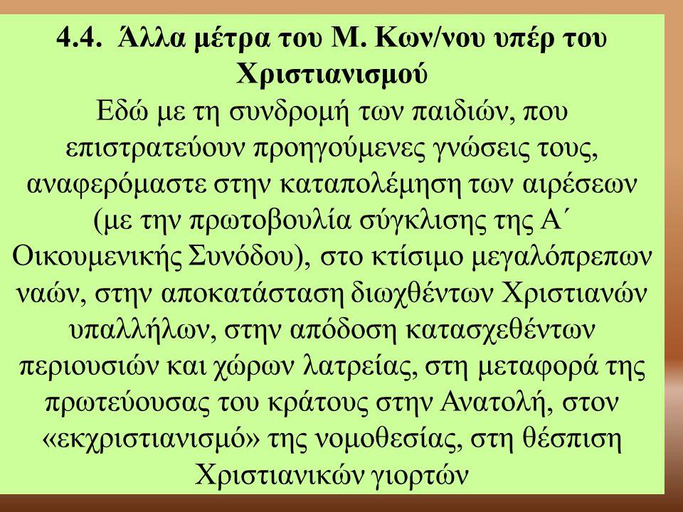 4.4. Άλλα μέτρα του Μ. Κων/νου υπέρ του Χριστιανισμού