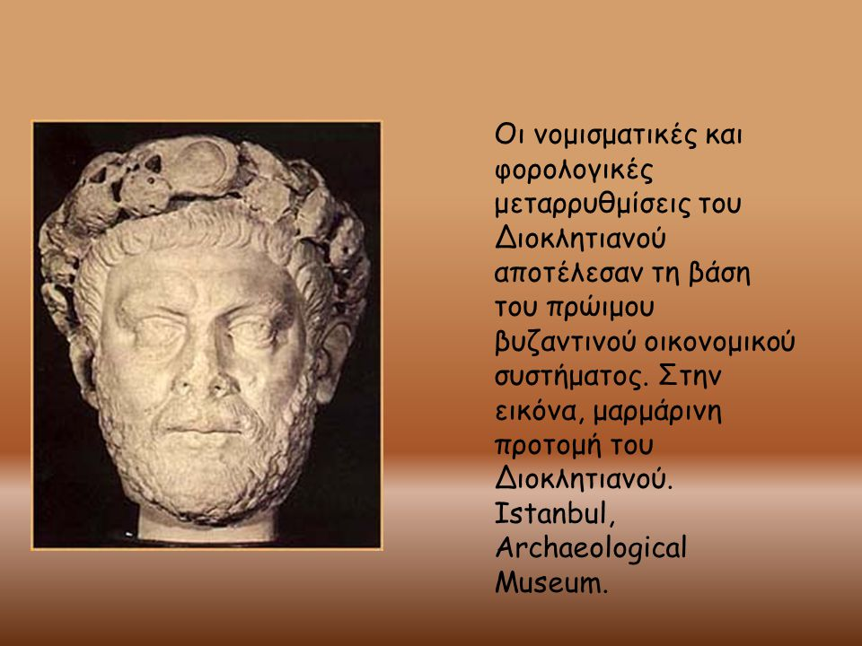 Οι νομισματικές και φορολογικές μεταρρυθμίσεις του Διοκλητιανού αποτέλεσαν τη βάση του πρώιμου βυζαντινού οικονομικού συστήματος.