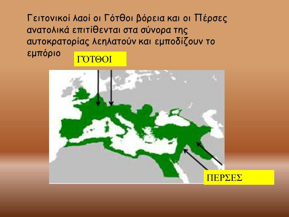 Γειτονικοί λαοί οι Γότθοι βόρεια και οι Πέρσες ανατολικά επιτίθενται στα σύνορα της αυτοκρατορίας λεηλατούν και εμποδίζουν το εμπόριο