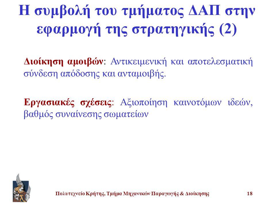 Η συμβολή του τμήματος ΔΑΠ στην εφαρμογή της στρατηγικής (2)