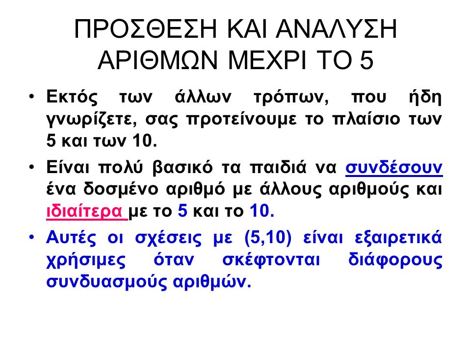 ΠΡΟΣΘΕΣΗ ΚΑΙ ΑΝΑΛΥΣΗ ΑΡΙΘΜΩΝ ΜΕΧΡΙ ΤΟ 5