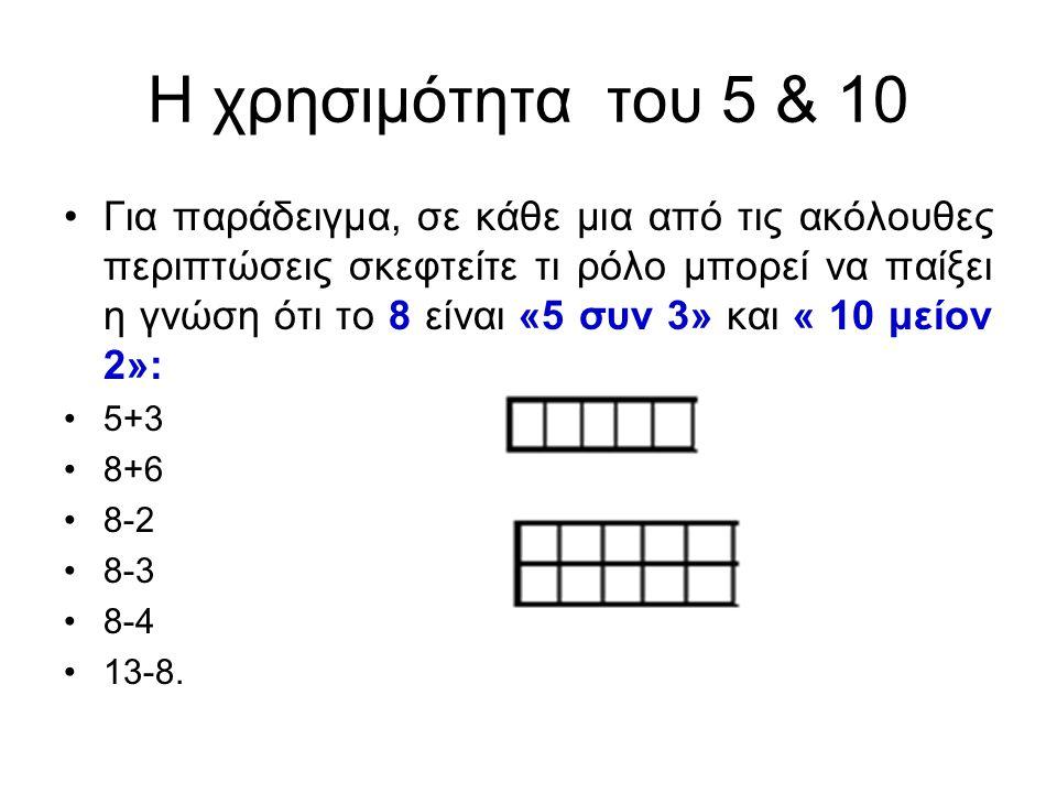 Η χρησιμότητα του 5 & 10