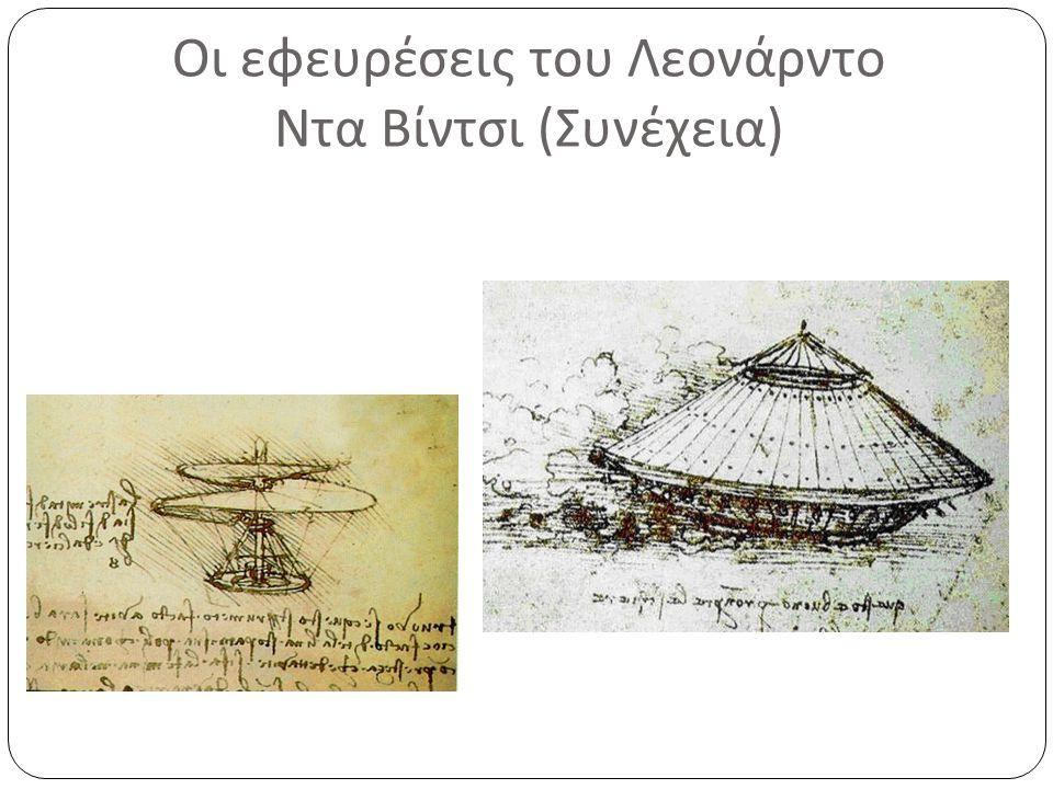 Οι εφευρέσεις του Λεονάρντο Ντα Βίντσι (Συνέχεια)