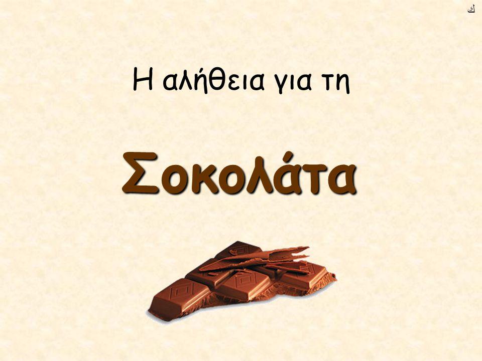 ﻙ Η αλήθεια για τη Σοκολάτα