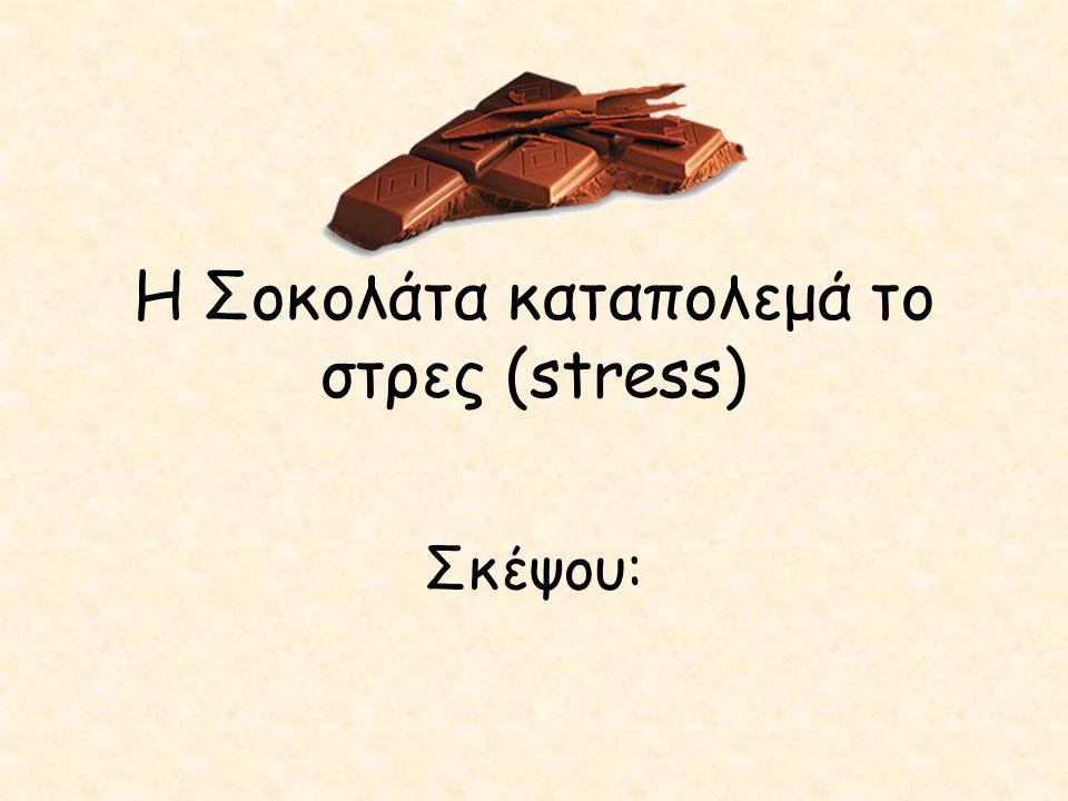 Η Σοκολάτα καταπολεμά το στρες (stress)