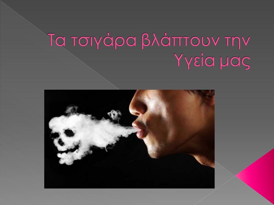 Τα τσιγάρα βλάπτουν την Υγεία μας