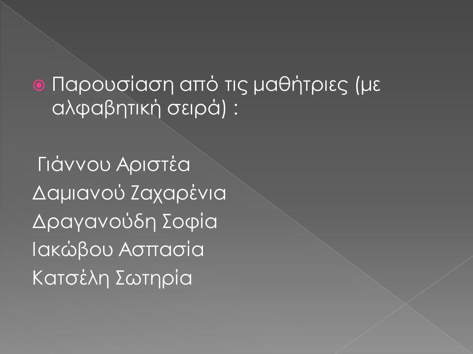 Παρουσίαση από τις μαθήτριες (με αλφαβητική σειρά) :