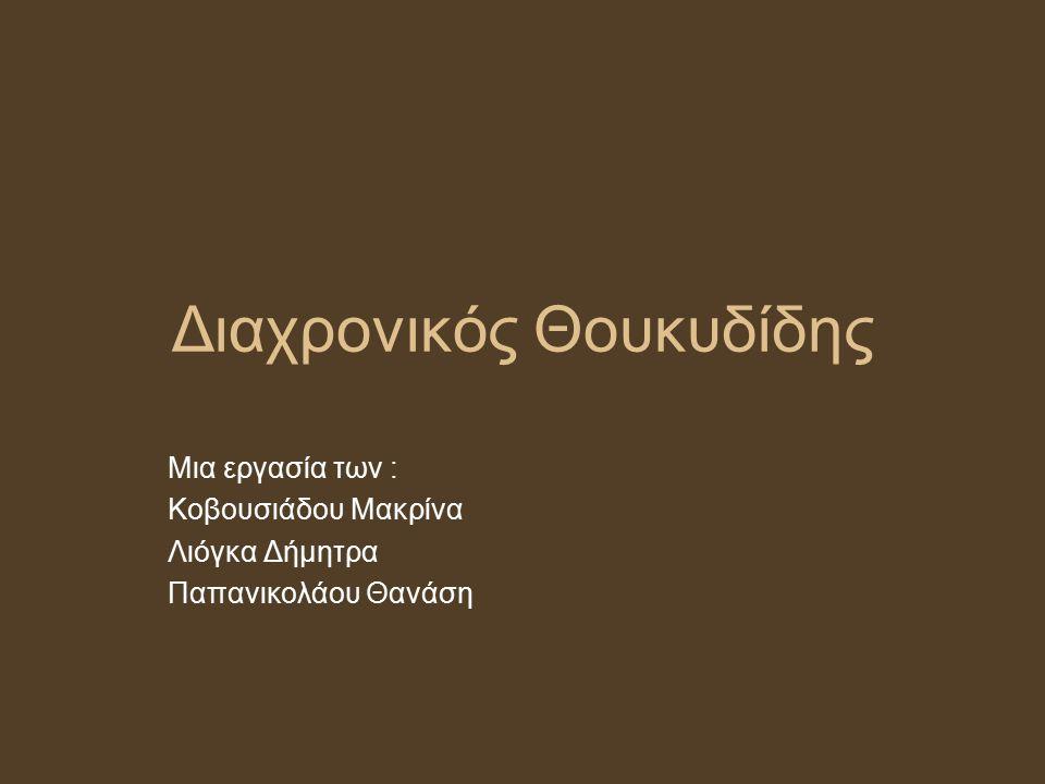 Διαχρονικός Θουκυδίδης