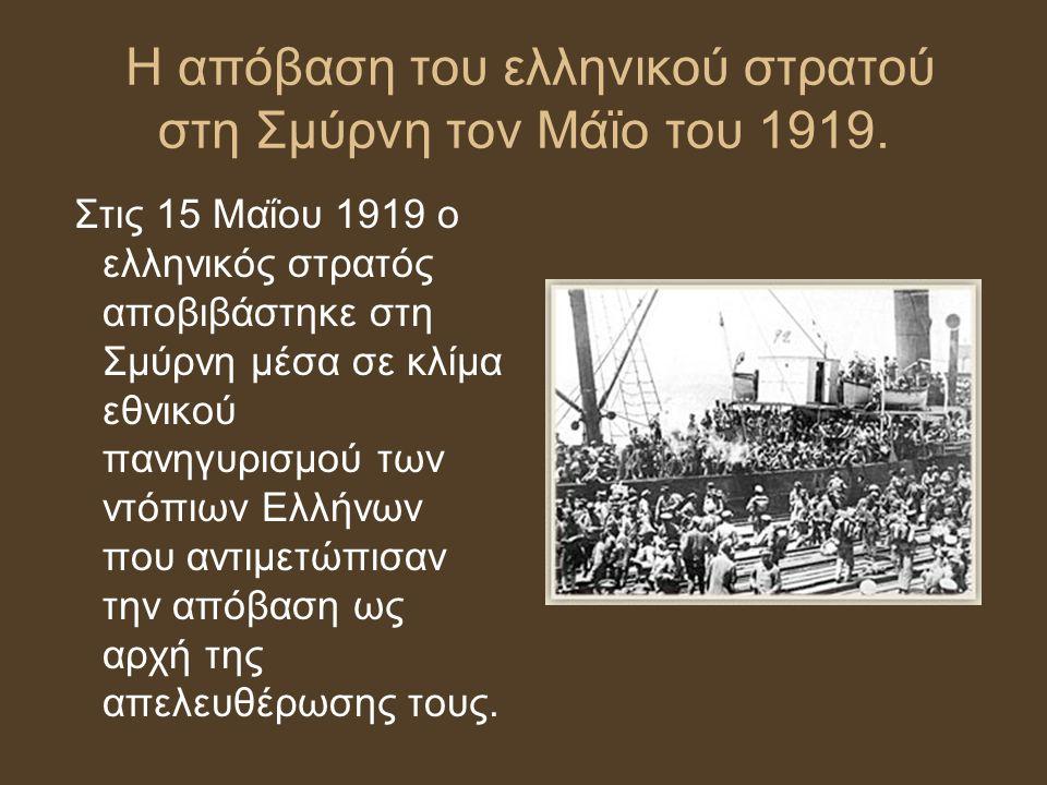 Η απόβαση του ελληνικού στρατού στη Σμύρνη τον Μάϊο του 1919.