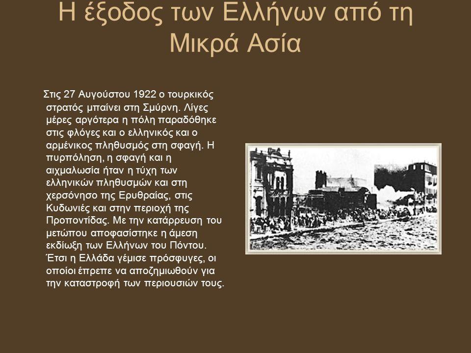 Η έξοδος των Ελλήνων από τη Μικρά Ασία