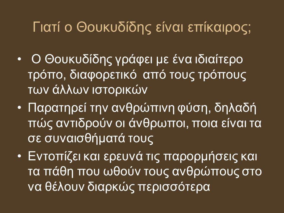 Γιατί ο Θουκυδίδης είναι επίκαιρος;