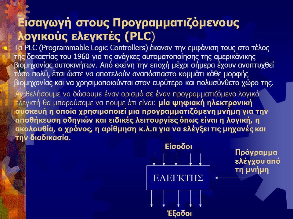 Εισαγωγή στους Προγραμματιζόμενους λογικούς ελεγκτές (PLC)
