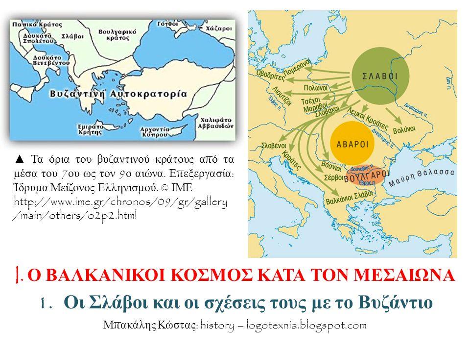 Οι Σλάβοι και οι σχέσεις τους με το Βυζάντιο