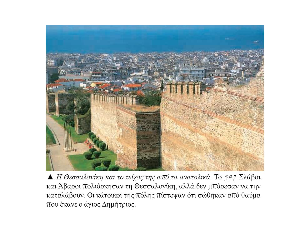 ▲ Η Θεσσαλονίκη και το τείχος της από τα ανατολικά