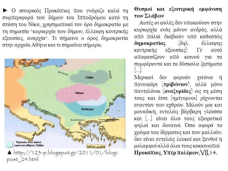 Θεσμοί και εξωτερική εμφάνιση των Σλάβων