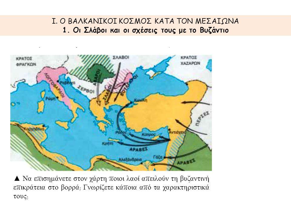 1. Οι Σλάβοι και οι σχέσεις τους με το Βυζάντιο