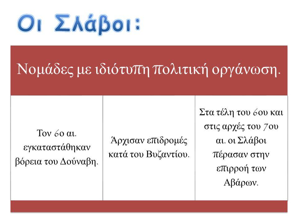 Οι Σλάβοι: Νομάδες με ιδιότυπη πολιτική οργάνωση.